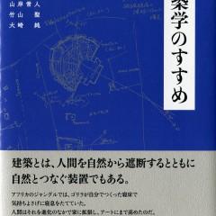 『建築学のすすめ』