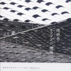 『オノマトペ 建築』