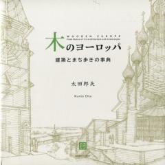 『木のヨーロッパ/建築まち歩きの事典』