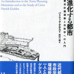 『進化する都市 都市計画運動と市政学への入門』