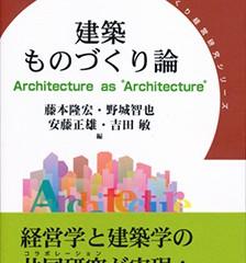 """『建築ものづくり論-Architecture as """"Architecture""""』"""
