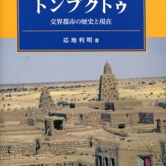 『トンブクトゥ 交界都市の歴史と現在』