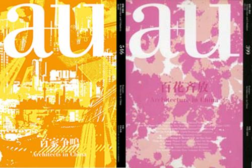 図1 『a+u』2016年3月号(左)と2013年12月号(右)