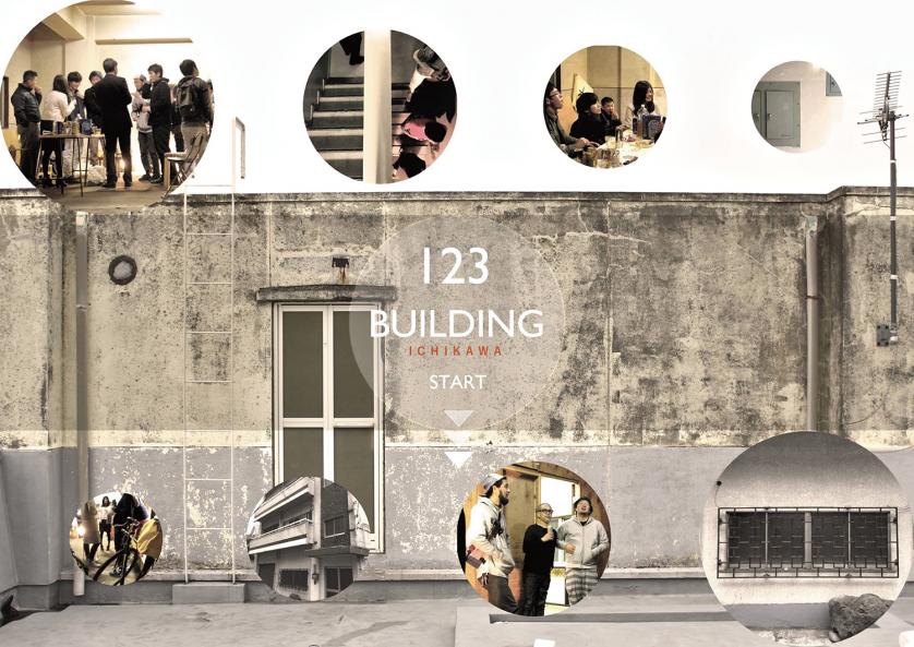 123ビルヂングHP http://123building.jimdo.comより引用。