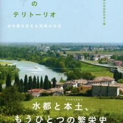 都市史研究の新展開へ