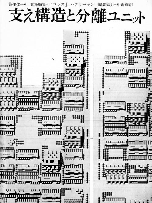 図7:ハブラーケンの特集 『都市住宅』1972年9月号鹿島研究所