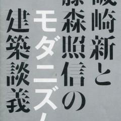日本のモダニズム建築の初心とは?