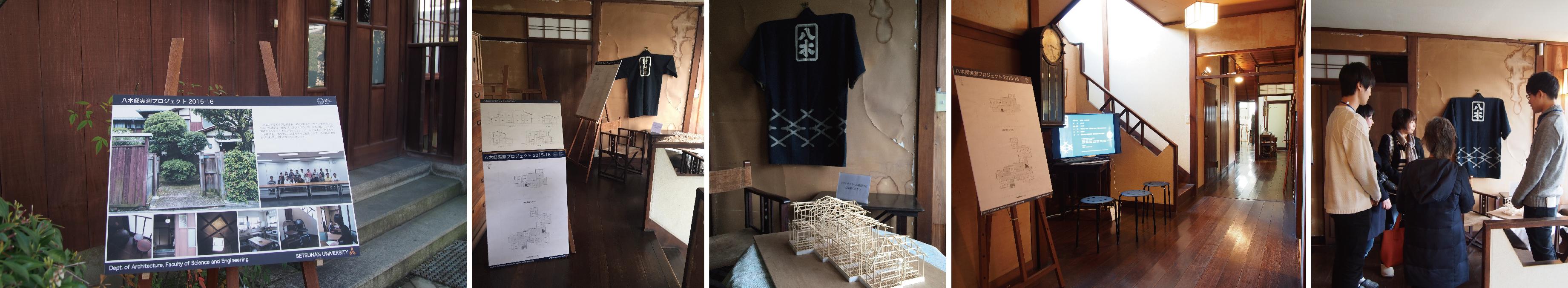 Case 01:藤井厚二設計の「香里園・八木邸」を実測