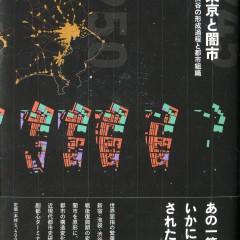 東京:祭師と開発業者たちのパラダイス?