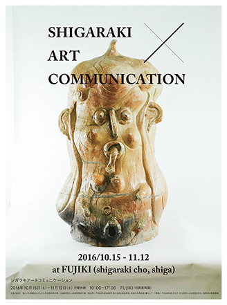「SHIGARAKI ART COMMUNICATION」ポスター