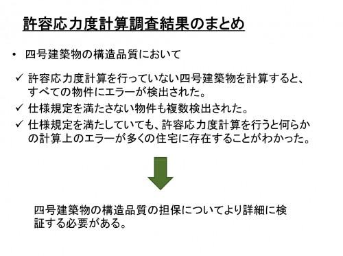 (図-29)