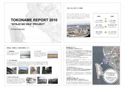 fig.13 《トコナメレポート2010》