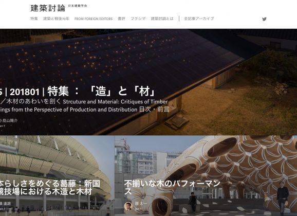 建築討論の新サイト開設